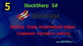 5 StockSharp - Основы. Алгоритмический трейдинг. Торговый робот. Видеокурс Финам