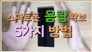 스마트폰 용량 늘리기 5가지 (앱,SD카드,커넥터,카카…