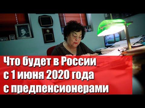Что будет после 1 июня 2020 года в России с предпенсионерами