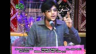 Raza Haider - Naad-e-Ali ka Wird Jo.mp4