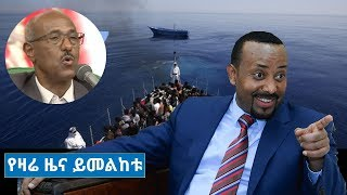 የዛሬ ዜና  Ethiopia Latest  News June 4, 2018