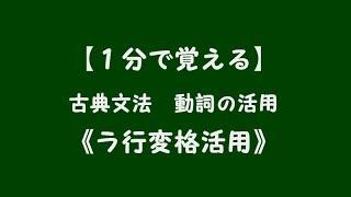 【1分】古典文法動詞の活用「ラ行変格活用」