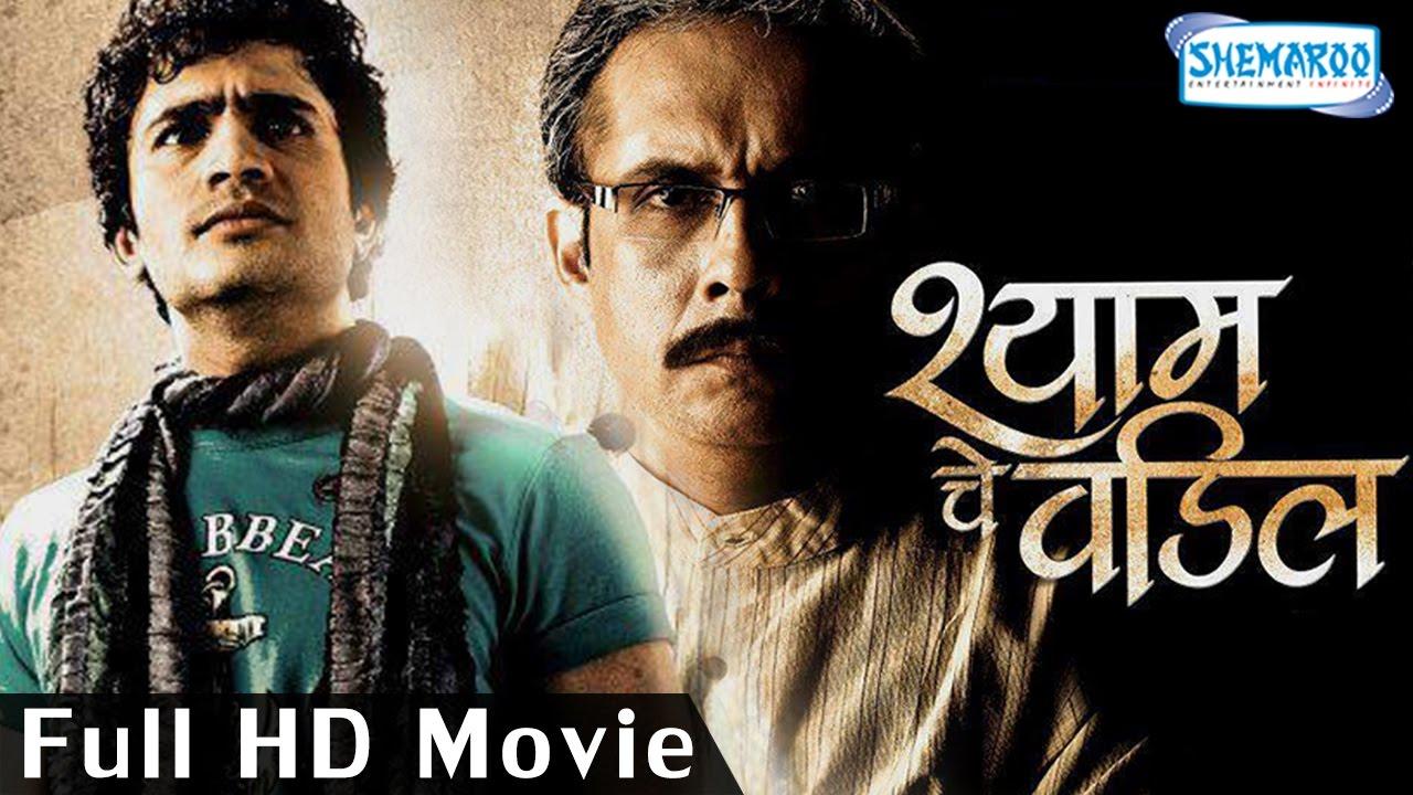 Download Shyamche Vadil (HD) - Latest Marathi Movie - Chinmay Udgirkar -Mohan Agashe -Reema Lagoo -Full Movie