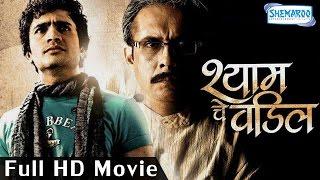 Shyamche Vadil (HD) - Latest Marathi Movie - Chinmay Udgirkar -Mohan Agashe -Reema Lagoo -Full Movie