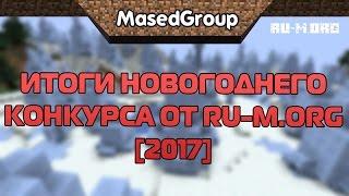 Итоги новогоднего конкурса от RU-M.ORG [2017]