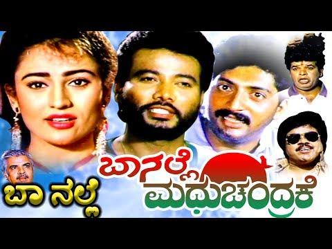 Baa Nalle Madhuchandrake Kannada Movie Songs || Baa Nalle || Shivaram || Nandini Singh