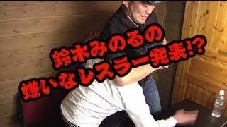 鈴木みのるの恋愛相談室#4 新人時代の話で盛り上がりついつい恋愛相談を...