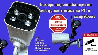 wiFI IP камера. Настройка ПО видеонаблюдения для дома, дачи