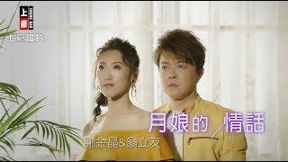 【MV大首播】謝金晶-月娘的情話vs翁立友(官方完整版MV)HD【三立八點檔『金家好媳婦』金曲片頭】