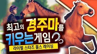 [게임15분] 말 키우고 교배 시켜서 경마 내보내는 게임 | Rival Stars Horse Racing Desktop Edition
