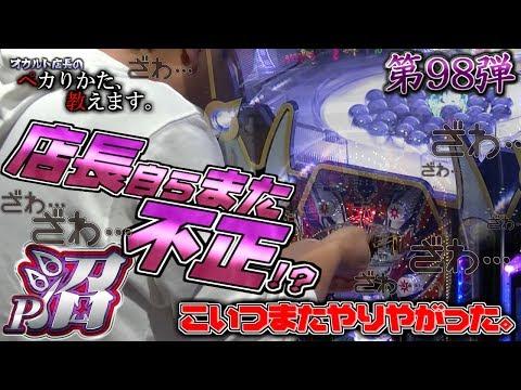 第98回【P沼】オカルト店長が難攻不落の沼を制覇します!