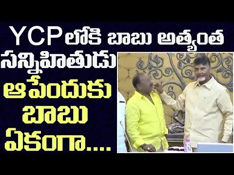 YS Jagan ll East Godavari district TDP Leader Boddu Bhaskara Rama Rao Joining YSRCP ll 2day 2morrow