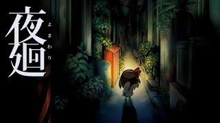#1【ホラー】トシゾーの「夜廻」