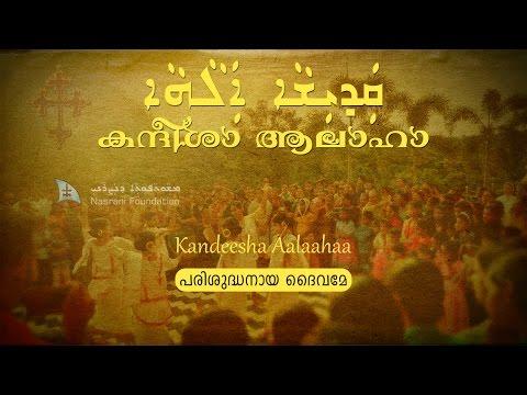 Qadisha Alaha (കന്ദീശാ ആലാഹാ Kandeesha Aalaahaa)