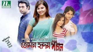 Tomar Hridoy Pagol (তোমার হৃদয় পাগল) | Jeny, Apurba, Mimo, Niloy | Bangla Telefilm by Ferdous Hasan