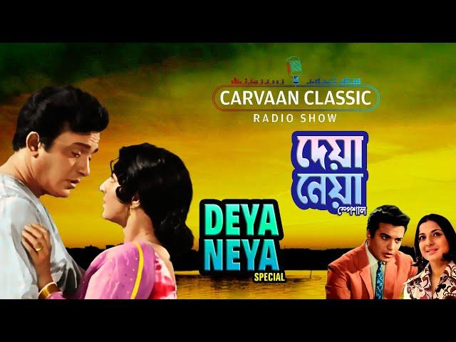 Carvaan Classic Radio Show Deya Neya Special   Ami Cheye Cheye   Madhobi Modhupey   Dole Dodul Dole