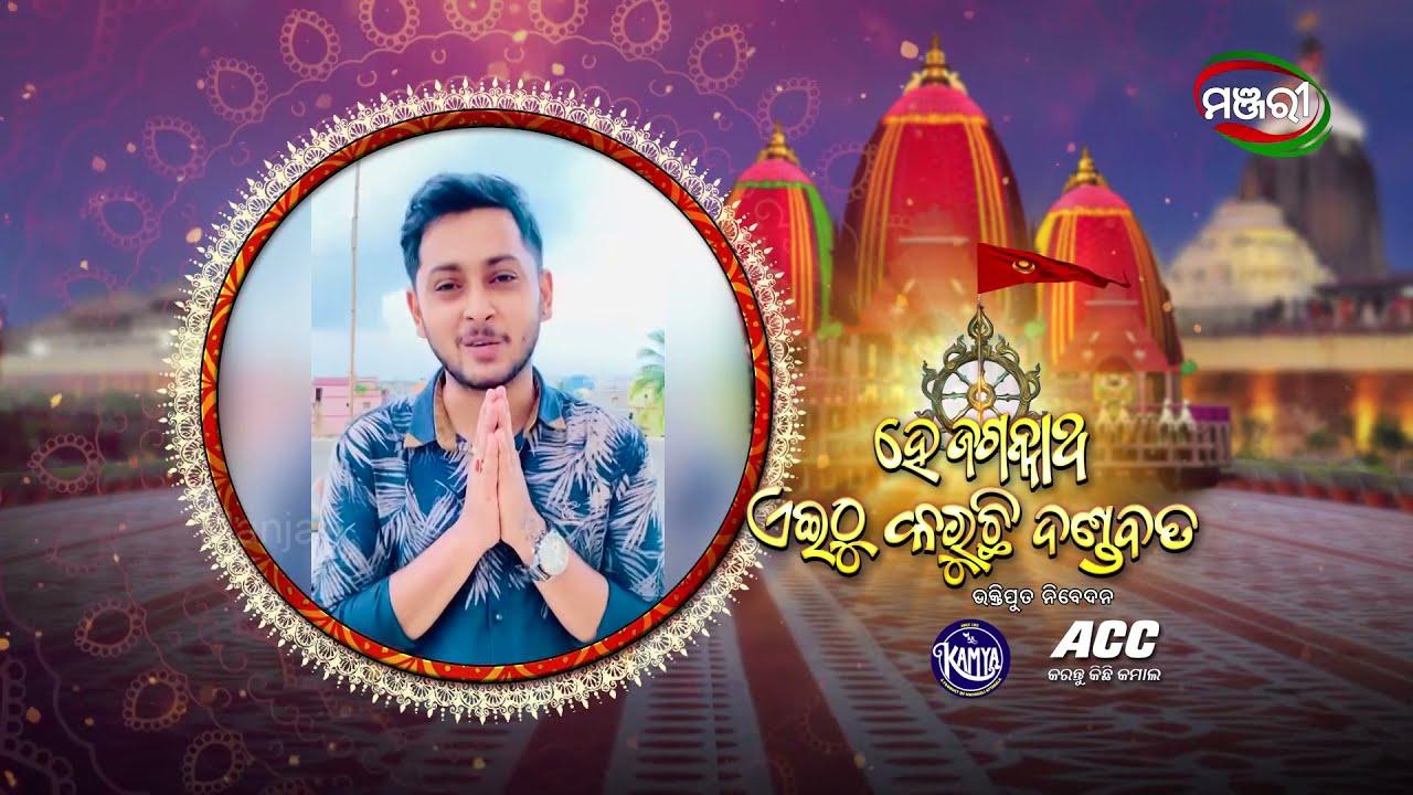 He Jagannatha Eithu Karuchhi Dandabata | Ratha Jatra Special | Wishes Part 03 | ManjariTV | Odisha