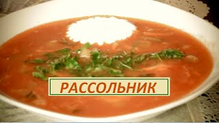 Кулинария от Добрыни! Рассольник! Вкусный русский суп!