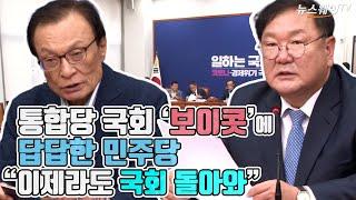 """통합당 국회 '보이콧'에 답답한 민주당…""""이제라도 국회…"""