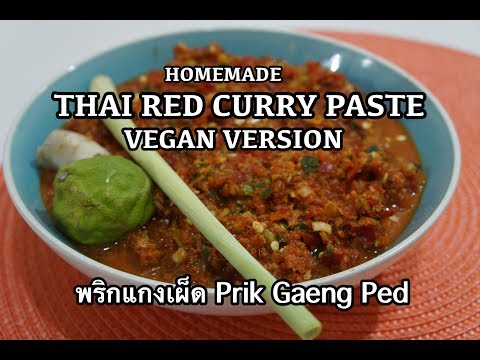 🇹🇭🍅 🍆 Thai Red Curry Paste Recipe - Vegan - พริกแกงเผ็ด