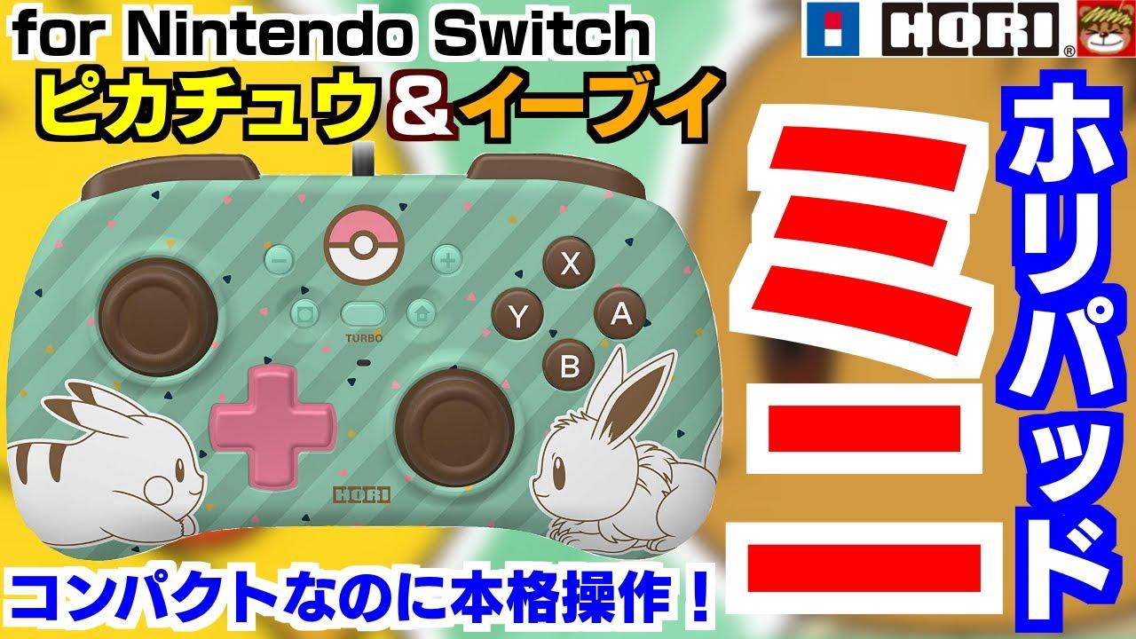 ピカブイデザインが可愛いすぎ!!スイッチ用ホリパッドにミニサイズが登場!コンパクトなのに本格操作!HORI ホリパッド ミニ for Nintendo Switch ピカチュウ&イーブイを開封&紹介!