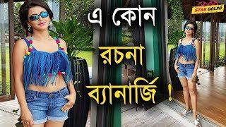 Download Video গ্ল্যামার লুক নিয়ে আলোচনায় রচনা ব্যানার্জী । Rachana Banerjee|Stargolpo MP3 3GP MP4