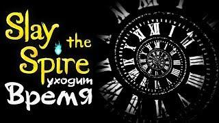 Slay the Spire - Прохождение игры #12 | Время уходит