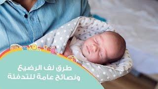 طرق لف الرضيع في الشتاء ونصائح عامة للتدفئة |How to Keep Your Baby Warm This Winter