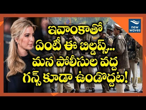 Security Measures for Ivanka Trump During Hyderabad Visit | New Waves