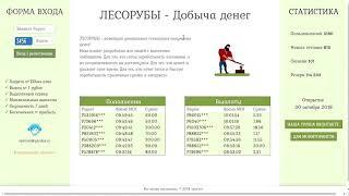 заходим на сайт ЛЕСОРУБ )))