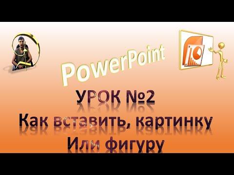PowerPoint Урок №2 Как вставить и удалить, картинку или фигуру!
