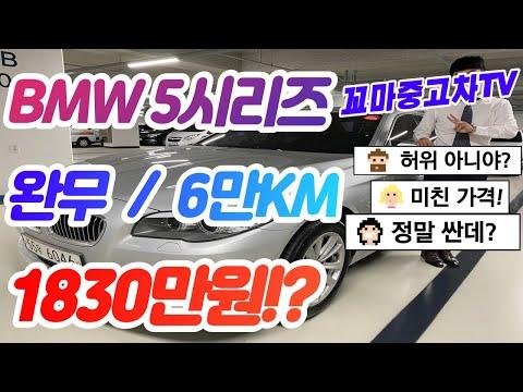 중고차 추천 BMW5시리즈 완전 무사고 6만6천km 1830만원!? 허위매물 없는 중고차