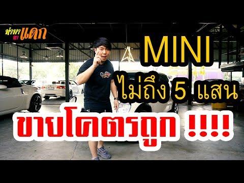 """""""ทำมาหาแดก"""" MINI R50 ขายโคตรถูก ราคาไม่ถึง 5 แสน !!!!!!! [++ขายแล้ว++]"""