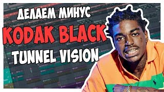 ПИШЕМ МИНУС KODAK BLACK - TUNNEL VISION В FL STUDIO 12