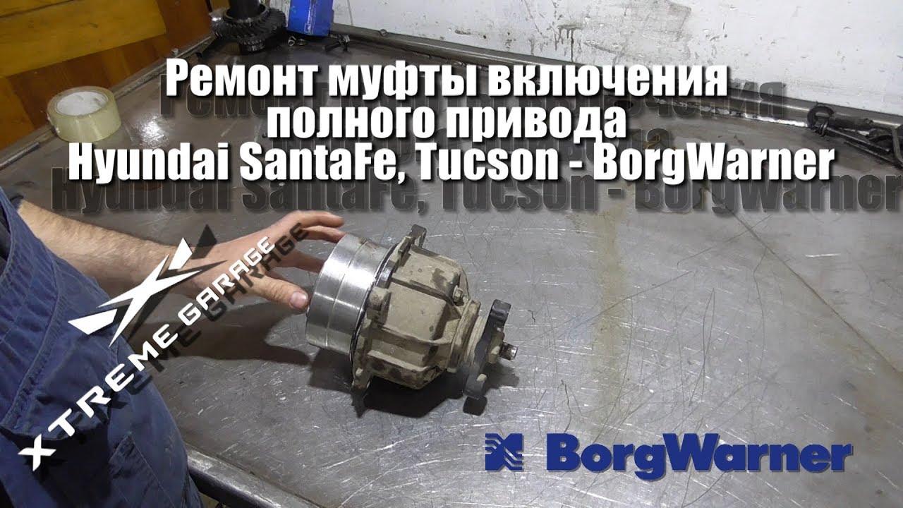 Ремонт муфты включения полного привода Hyundai SantaFe, Tucson - BorgWarner