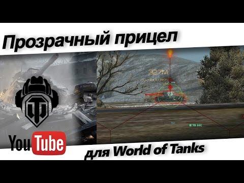 Прозрачный прицел для World of Tanks
