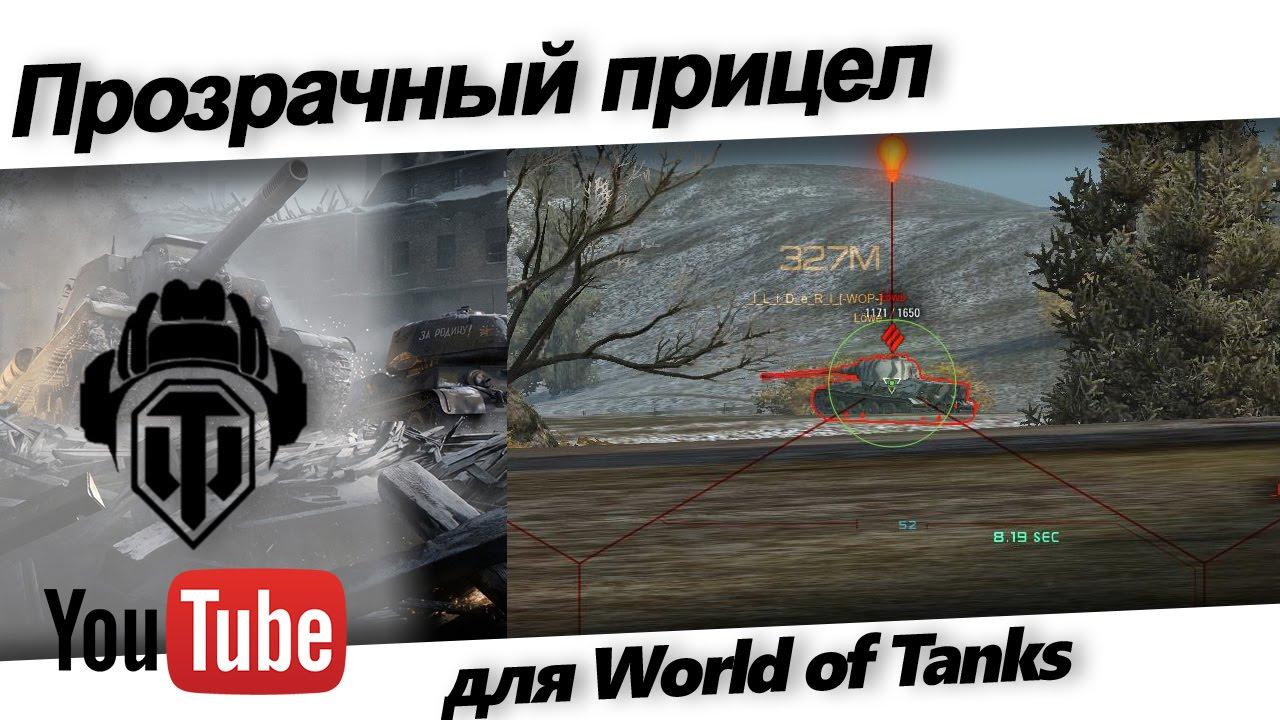 Прозрачный прицел для World of Tanks 1.12.0.0