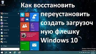 Как переустановить/восстановить/созд. загрузочную флешку windows 10