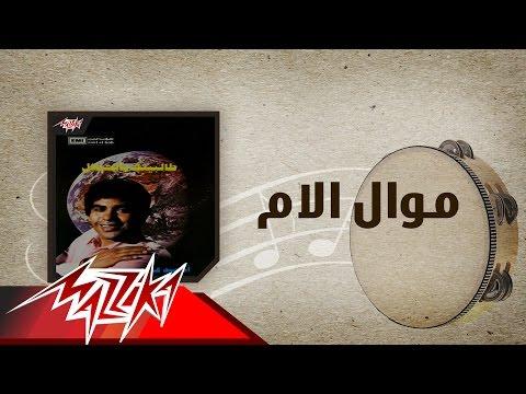 اغنية أحمد عدوية- الأم ( موال ) - استماع كاملة اون لاين MP3