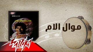 Video Mawal El Om - Ahmed Adaweya موال الام - احمد عدوية download MP3, 3GP, MP4, WEBM, AVI, FLV Oktober 2018