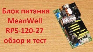 Блок питания MeanWell RPS-120-27, обзор и тест