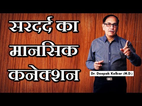 8 Thoughts Which Destroy Relationship -By Dr. Deepak Kelkar (M.D.) Psychiatrist Hypnotherapist from YouTube · Duration:  5 minutes 46 seconds