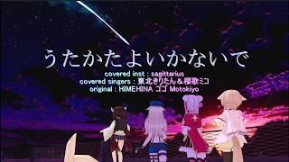【offvocalカラオケ音源】うたかたよいかないで covered sagittarius