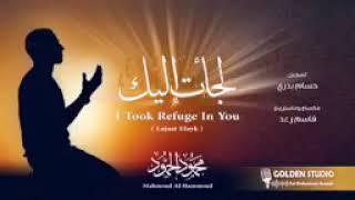 إلهي أنت تسمع همس روحي || الشيخ محمود الحمود