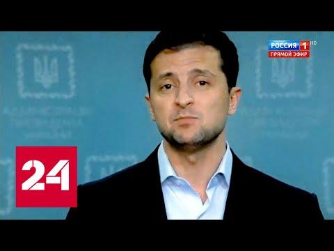 Зеленский переплюнул Порошенко: удастся ли маневр? 60 минут от 16.12.19