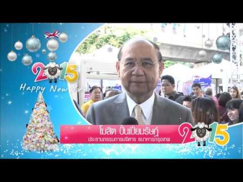"""MoneyBiz_Happy New Year 2015""""โฆสิต ปั้นเปี่ยมรัษฎ์"""""""