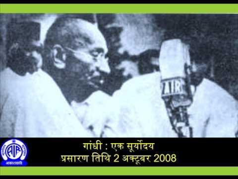Gaandhi: Ek Suryodaya