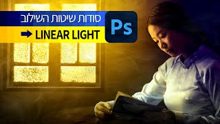 LinearLight - סודות שיטות השילוב 9