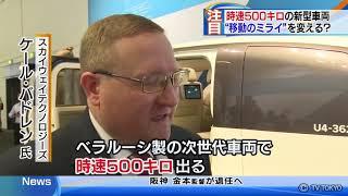 Japanese TV on SkyWay