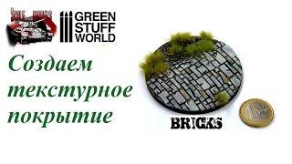 Как сделать текстуру для диорамы. Мелкий кирпич. Green Stuf World(Создаем текстуру при помощи инструментов GREEN STUFF WORLD http://www.greenstuffworld.com ===================== Группа канала ВК ..., 2016-11-27T00:46:22.000Z)